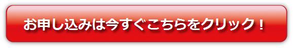 CTA_申込